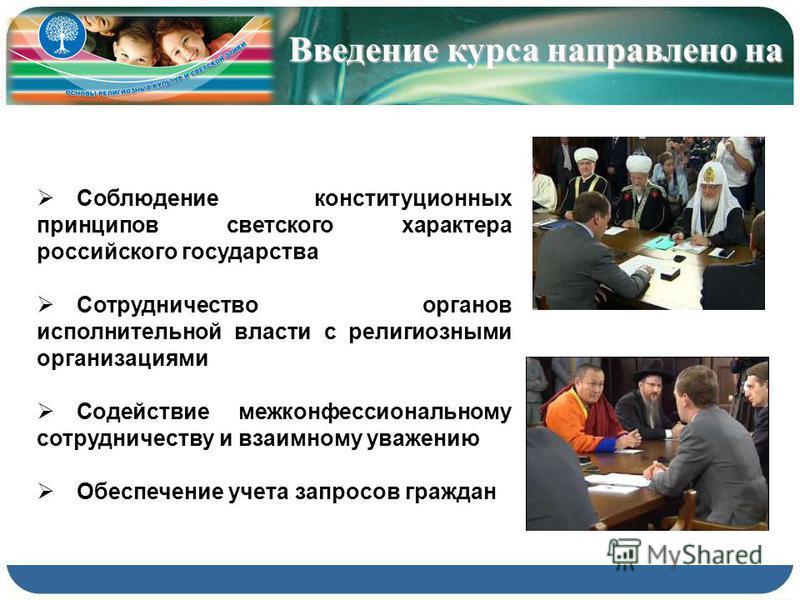 Соблюдение конституционных принципов светского характера российского государства Сотрудничество органов исполнительной власти с религиозными организациями Содействие межконфессиональному сотрудничеству и взаимному уважению Обеспечение учета запросов