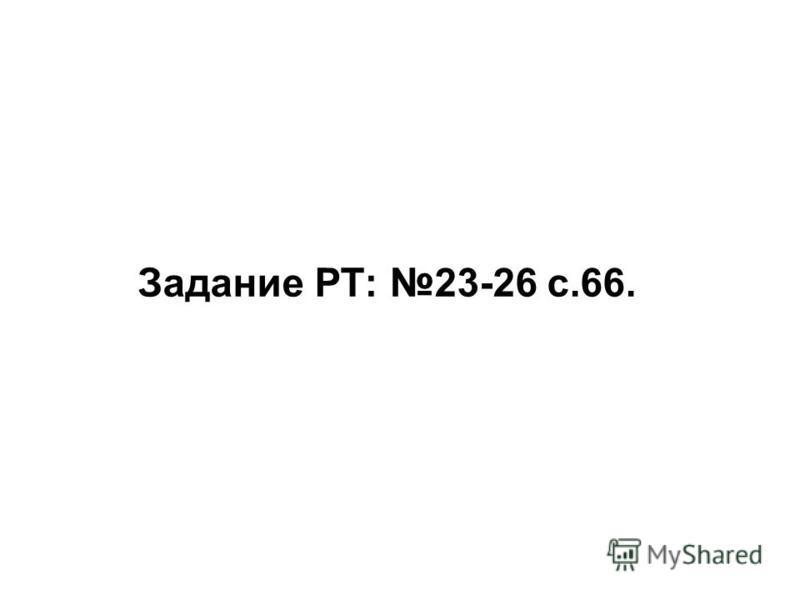 Задание РТ: 23-26 с.66.