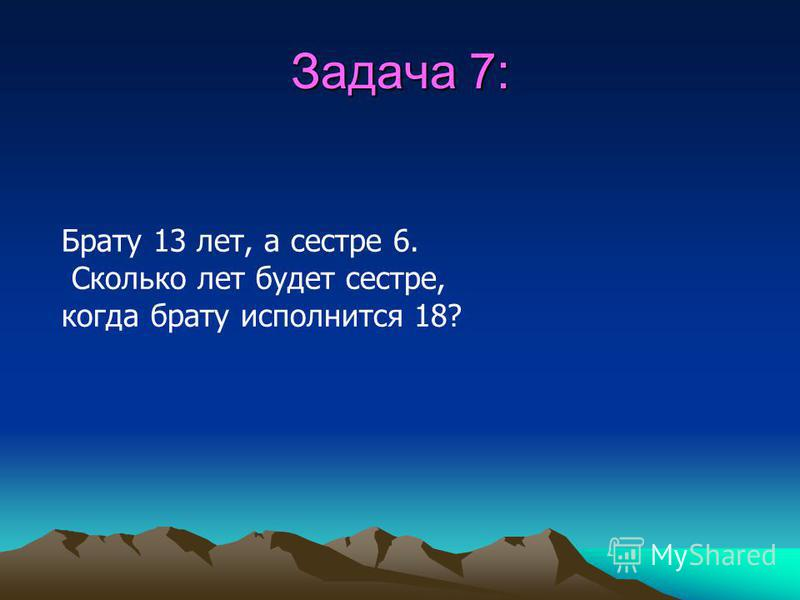 Задача 6: Две дочери, две матери, и бабушка с внучкой. Сколько всех? (Трое)
