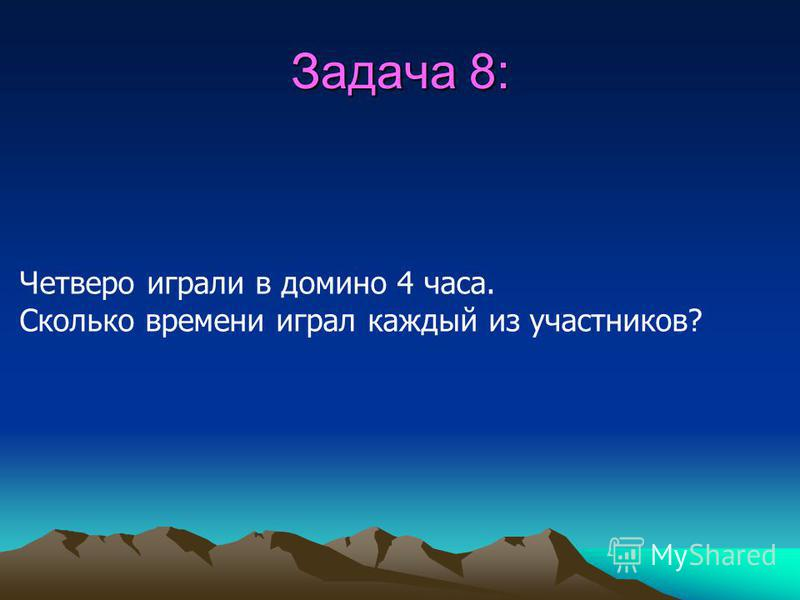 Задача 7: Брату 13 лет, а сестре 6. Сколько лет будет сестре, когда брату исполнится 18? (Одиннадцать)