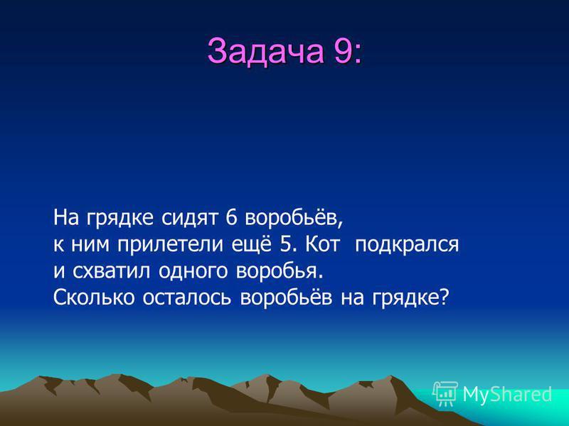 Задача 8: Четверо играли в домино 4 часа. Сколько времени играл каждый из участников? (4 часа)