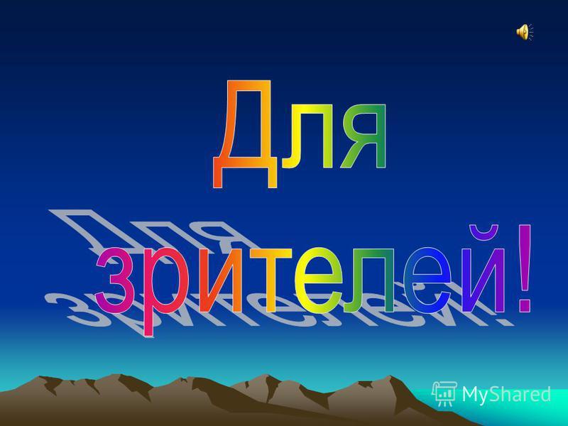«ВОЛШЕБНОЕ СЛОВО» Составить как можно больше слов из букв слова ТРЕУГОЛЬНИК (е=ё).