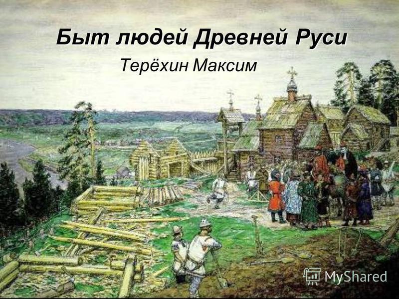 Быт людей Древней Руси Терёхин Максим
