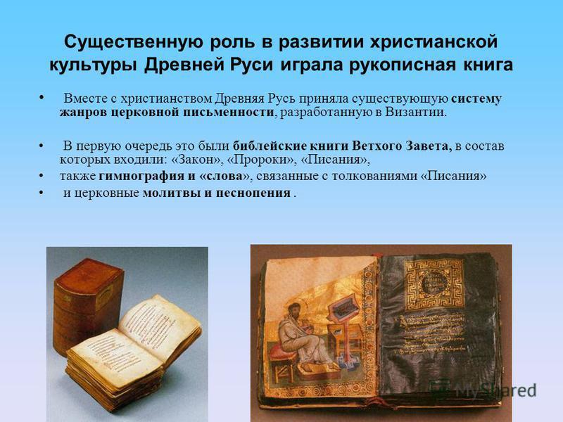 Вместе с христианством Древняя Русь приняла существующую систему жанров церковной письменности, разработанную в Византии. В первую очередь это были библейские книги Ветхого Завета, в состав которых входили: «Закон», «Пророки», «Писания», также гимног