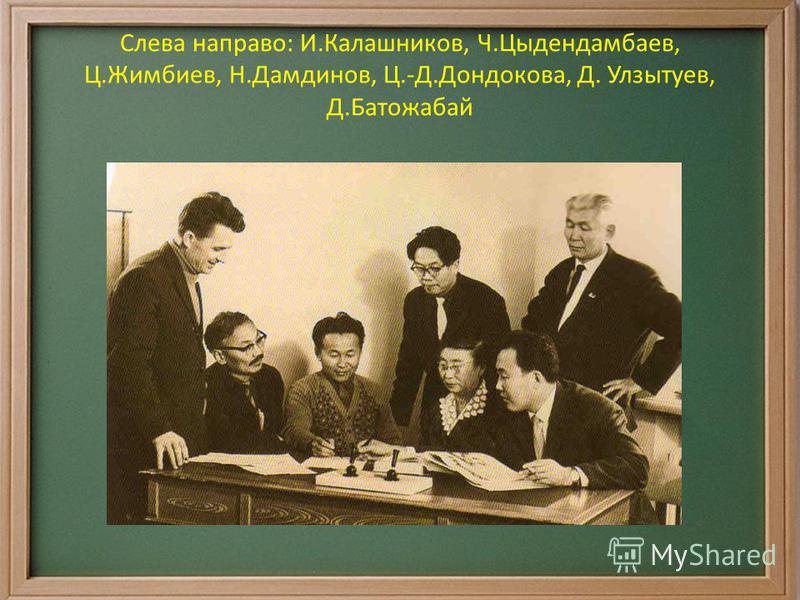 Слева направо: И.Калашников, Ч.Цыдендамбаев, Ц.Жимбиев, Н.Дамдинов, Ц.-Д.Дондокова, Д. Улзытуев, Д.Батожабай