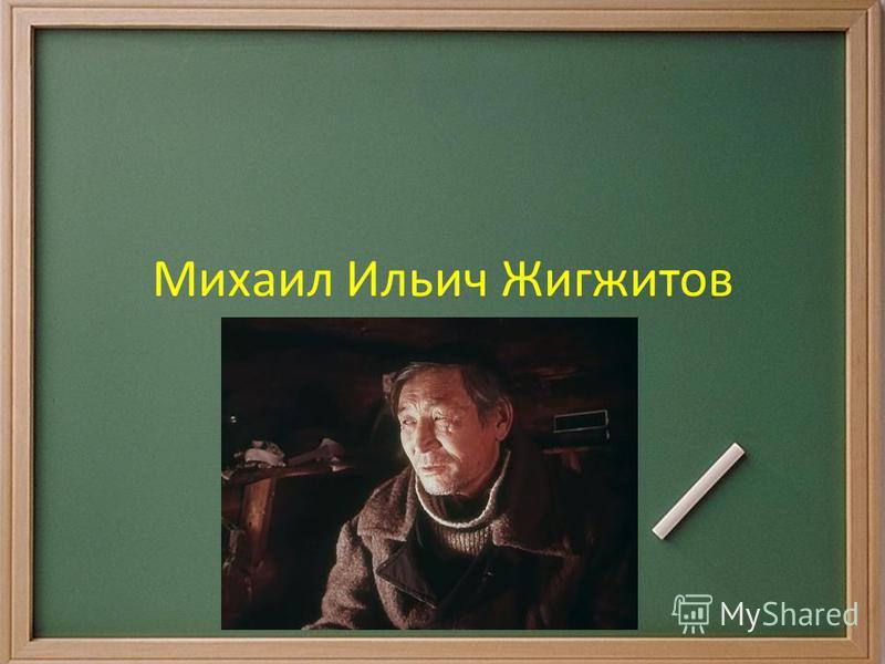 Михаил Ильич Жигжитов