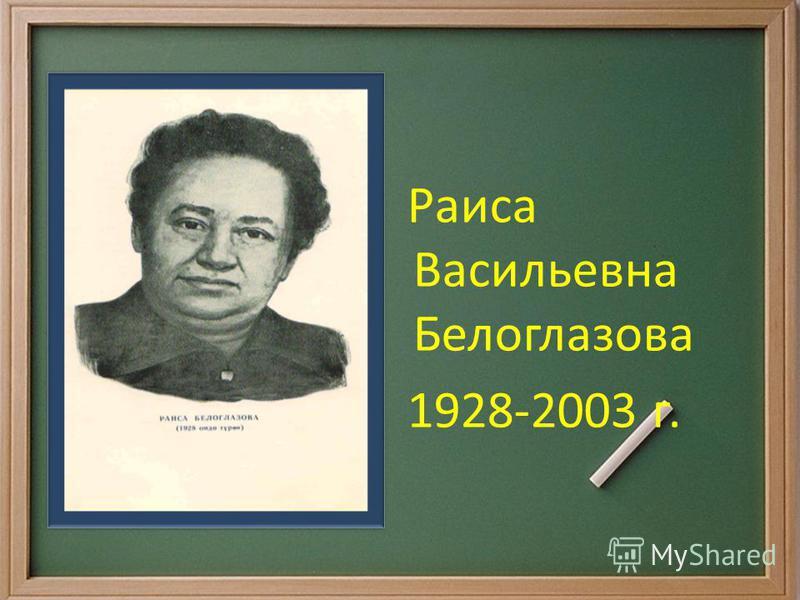 Раиса Васильевна Белоглазова 1928-2003 г.