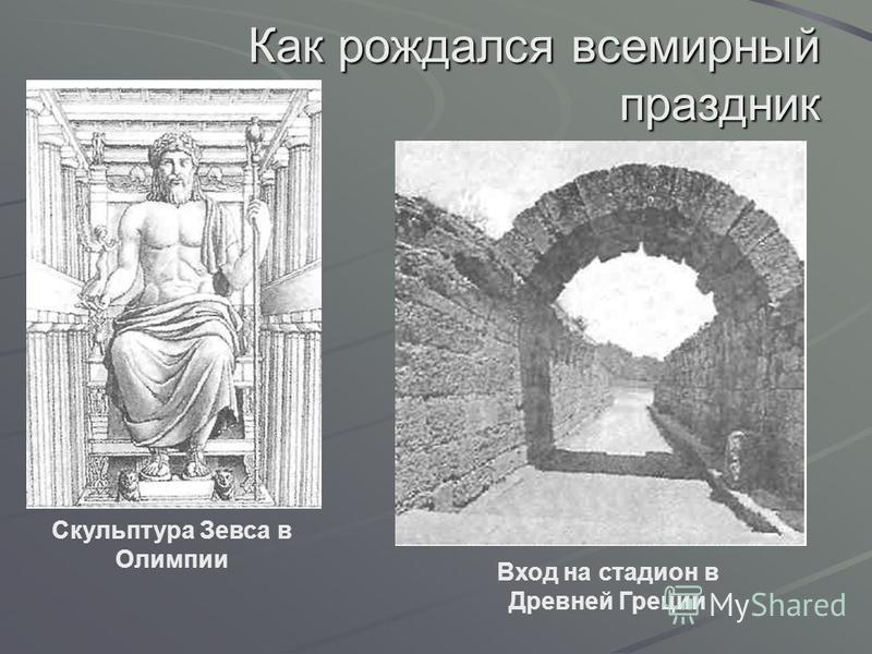 Как рождался всемирный праздник Скульптура Зевса в Олимпии Вход на стадион в Древней Греции