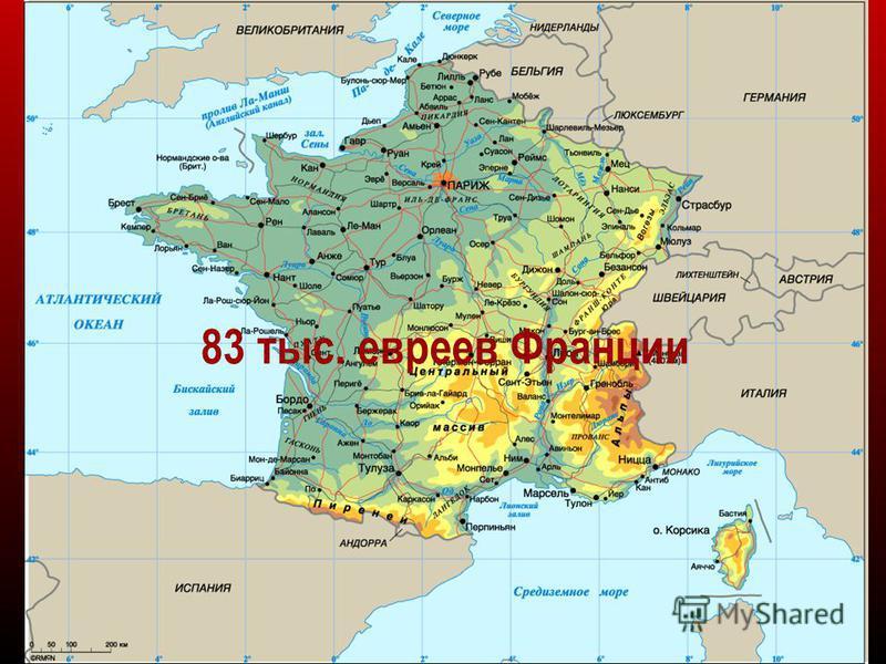 83 тыс. евреев Франции