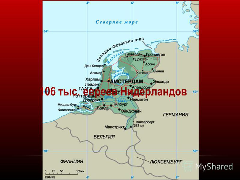 106 тыс. евреев Нидерландов