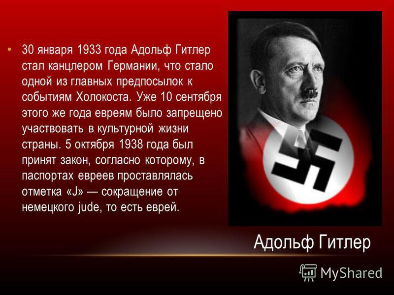 30 января 1933 года Адольф Гитлер стал канцлером Германии, что стало одной из главных предпосылок к событиям Холокоста. Уже 10 сентября этого же года евреям было запрещено участвовать в культурной жизни страны. 5 октября 1938 года был принят закон, с