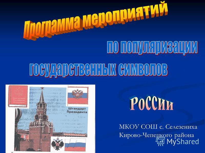 МКОУ СОШ с. Селезениха Кирово-Чепецкого района