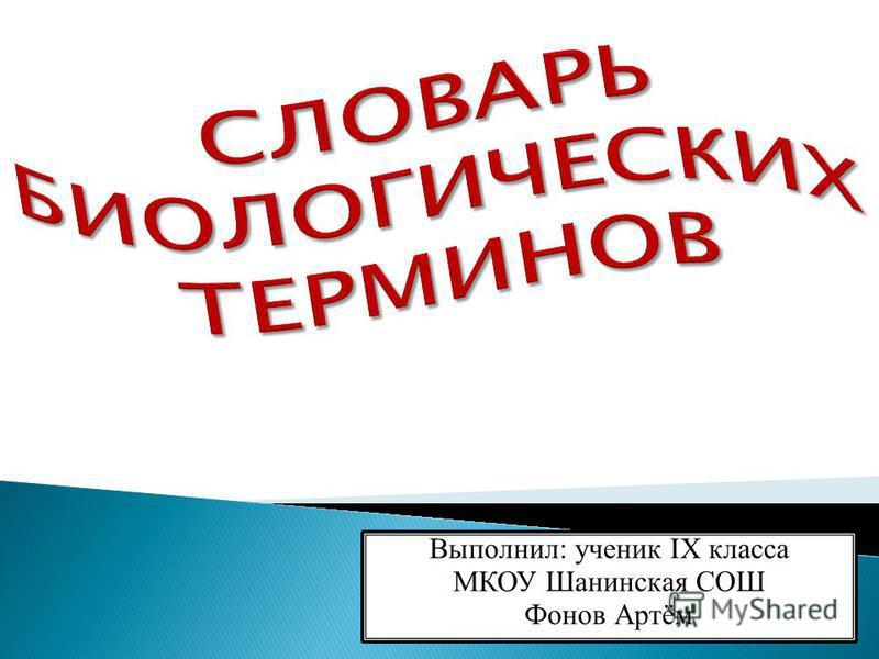 Выполнил: ученик IX класса МКОУ Шанинская СОШ Фонов Артём