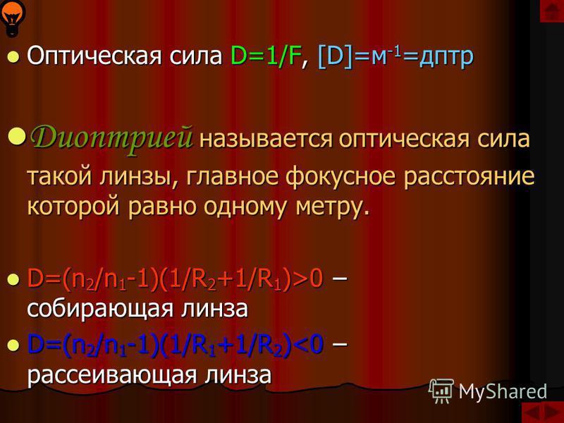 DE-главная оптическая ось;AB-собирающая линза;O-оптический центр;F-фокус;OF=f-фокусное расстояние;RS и XY-фокальные плоскости;MN и KP- побочные оптические оси;F-побочный фокус;TL– падающий луч; LC-преломленный луч. DE-главная оптическая ось;AB-собира