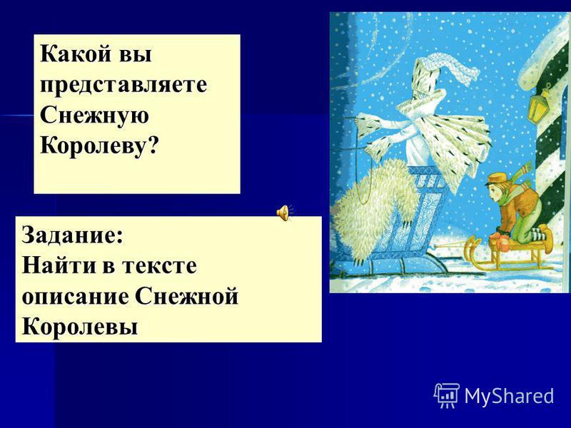 Задание: Найти в тексте описание Снежной Королевы Какой вы представляете Снежную Королеву?