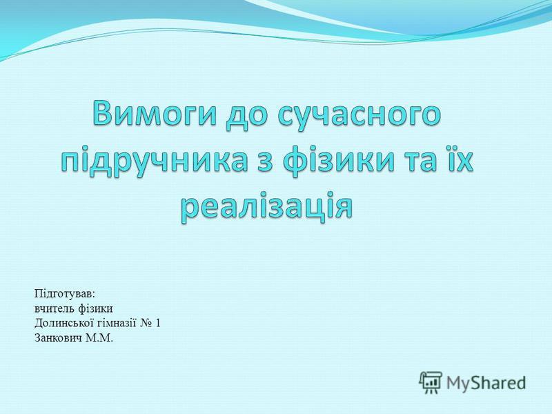 Підготував: вчитель фізики Долинської гімназії 1 Занкович М.М.