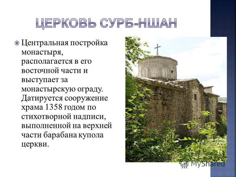 Центральная постройка монастыря, располагается в его восточной части и выступает за монастырскую ограду. Датируется сооружение храма 1358 годом по стихотворной надписи, выполненной на верхней части барабана купола церкви.