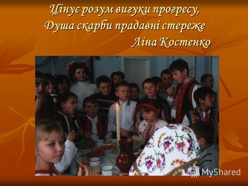 Цінує розум вигуки прогресу, Душа скарби прадавні стереже Ліна Костенко