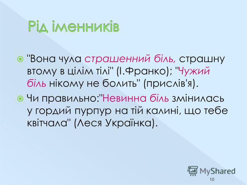 Вона чула страшенний біль, страшну втому в цілім тілі (І.Франко); Чужий біль нікому не болить (прислів'я). Чи правильно:Невинна біль змінилась у гордий пурпур на тій калині, що тебе квітчала (Леся Українка). 10