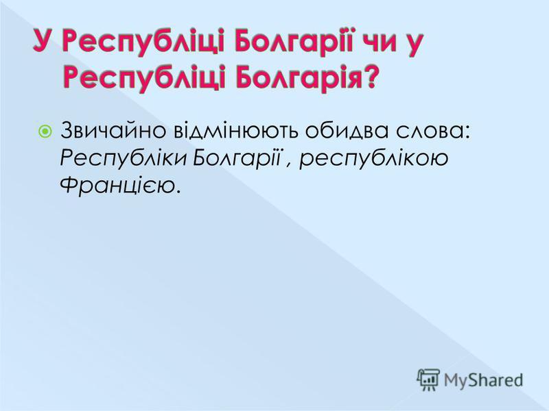 Звичайно відмінюють обидва слова: Республіки Болгарії, республікою Францією.