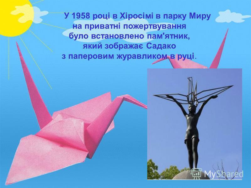 У 1958 році в Хіросімі в парку Миру на приватні пожертвування було встановлено пам'ятник, який зображає Садако з паперовим журавликом в руці.