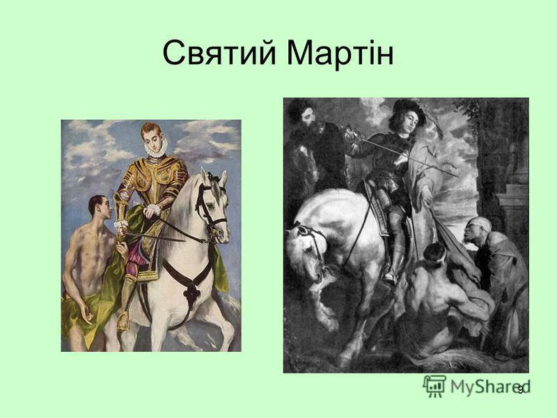 9 Святий Мартін