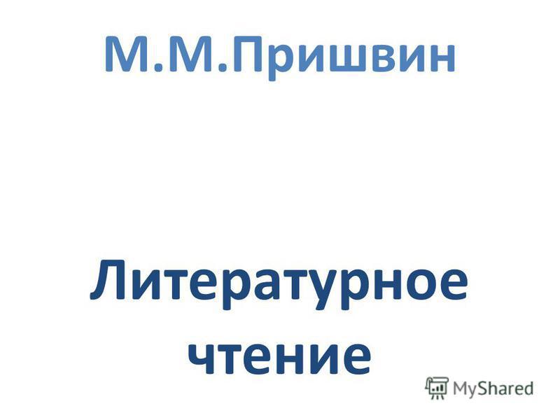 М.М.Пришвин Литературное чтение