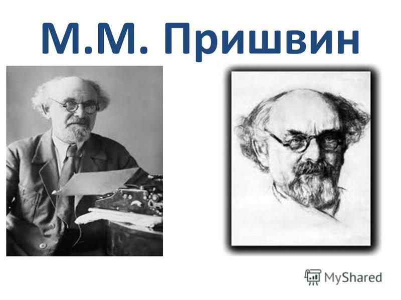 М.М. Пришвин
