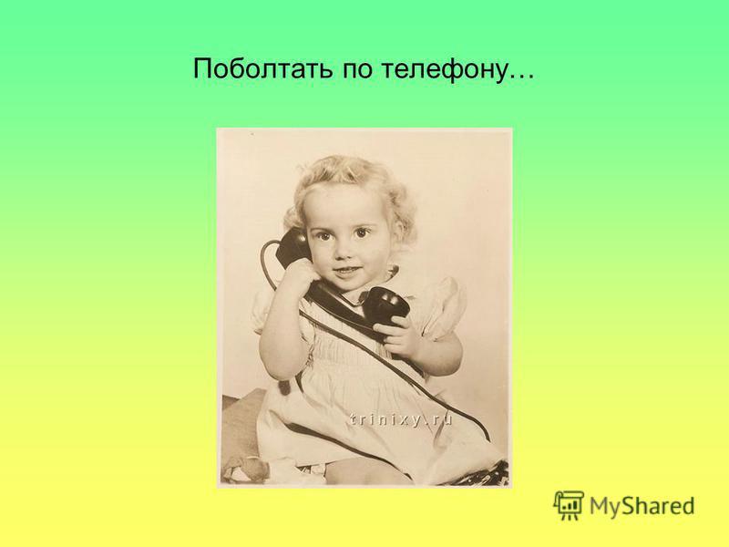 Поболтать по телефону…