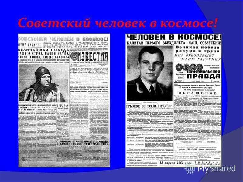 Советский человек в космосе! 108 минут полета навсегда изменили жизнь Юрия Гагарина. Лётчик истребительного авиационного полка в одночасье стал одним из самых знаменитых людей в мире. Вернувшись в Москву, в аэропорту Внуково Гагарина встречала вся по