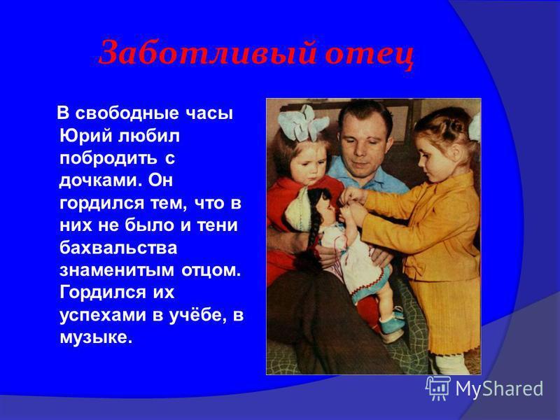 Заботливый отец В свободные часы Юрий любил побродить с дочками. Он гордился тем, что в них не было и тени бахвальства знаменитым отцом. Гордился их успехами в учёбе, в музыке.