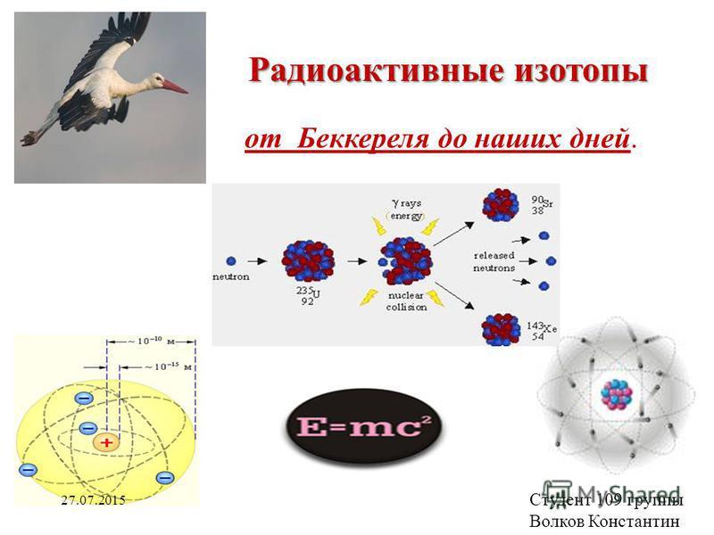 Радиоактивные изотопы от Беккереля до наших дней. Студент 109 группы Волков Константин 27.07.2015