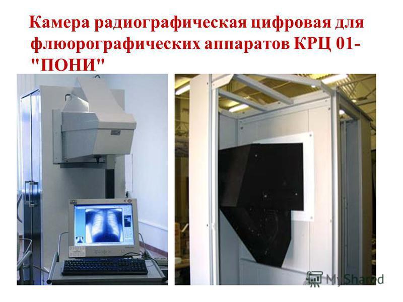 Камера радиографическая цифровая для флюорографических аппаратов КРЦ 01- ПОНИ