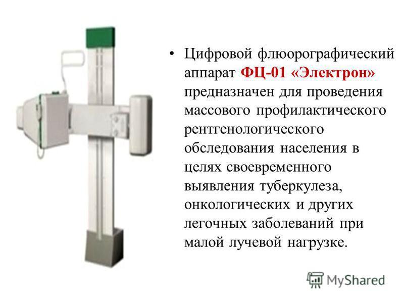 Цифровой флюорографический аппарат ФЦ-01 «Электрон» предназначен для проведения массового профилактического рентгенологического обследования населения в целях своевременного выявления туберкулеза, онкологических и других легочных заболеваний при мало