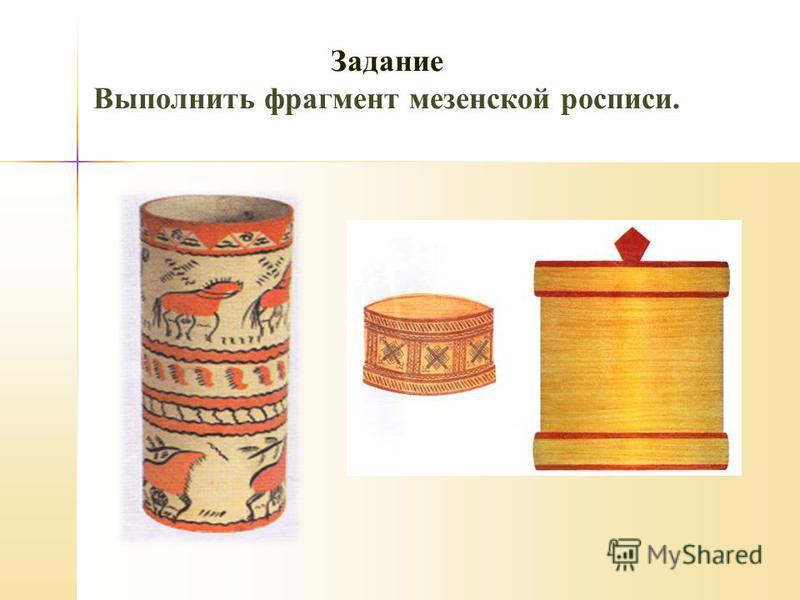 Задание Выполнить фрагмент мезенской росписи.