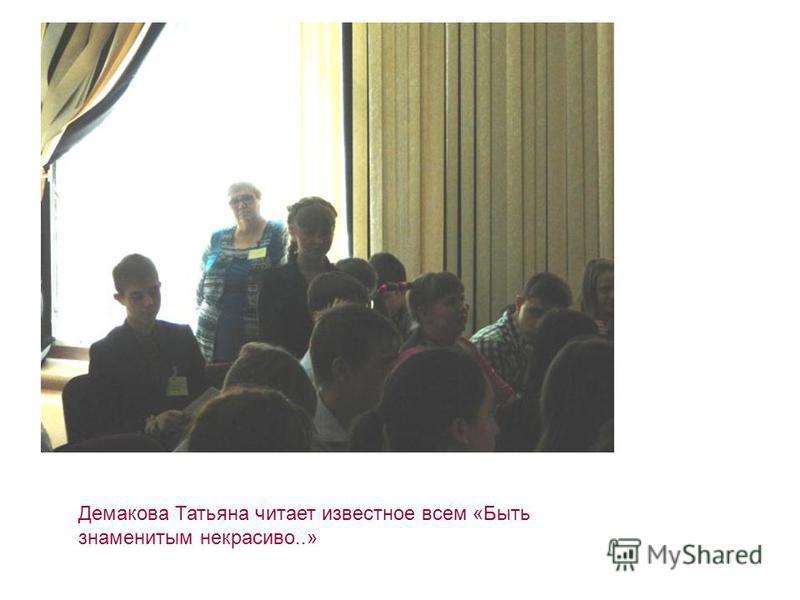 Демакова Татьяна читает известное всем «Быть знаменитым некрасиво..»