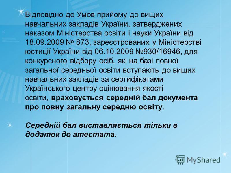 Відповідно до Умов прийому до вищих навчальних закладів України, затверджених наказом Міністерства освіти і науки України від 18.09.2009 873, зареєстрованих у Міністерстві юстиції України від 06.10.2009 930/16946, для конкурсного відбору осіб, які на