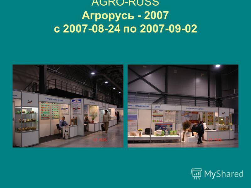 AGRO-RUSS Агрорусь - 2007 с 2007-08-24 по 2007-09-02
