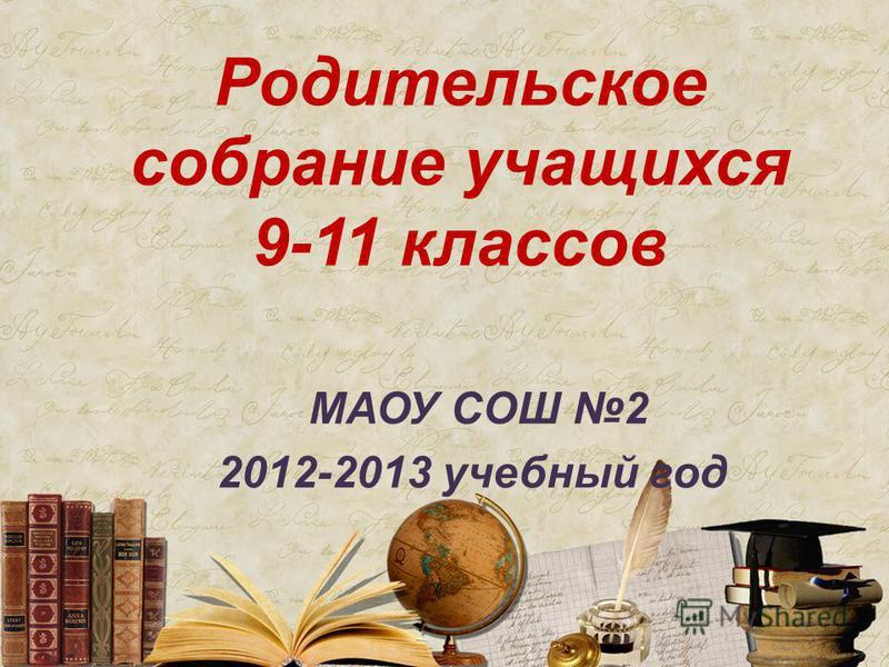 Родительское собрание учащихся 9-11 классов МАОУ СОШ 2 2012-2013 учебный год
