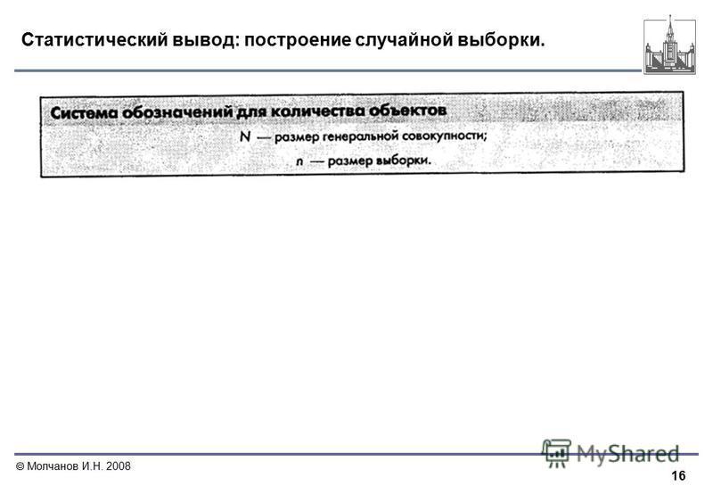 16 Молчанов И.Н. 2008 Статистический вывод: построение случайной выборки.