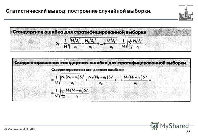 36 Молчанов И.Н. 2008 Статистический вывод: построение случайной выборки.