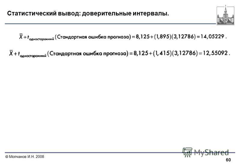 60 Молчанов И.Н. 2008 Статистический вывод: доверительные интервалы.