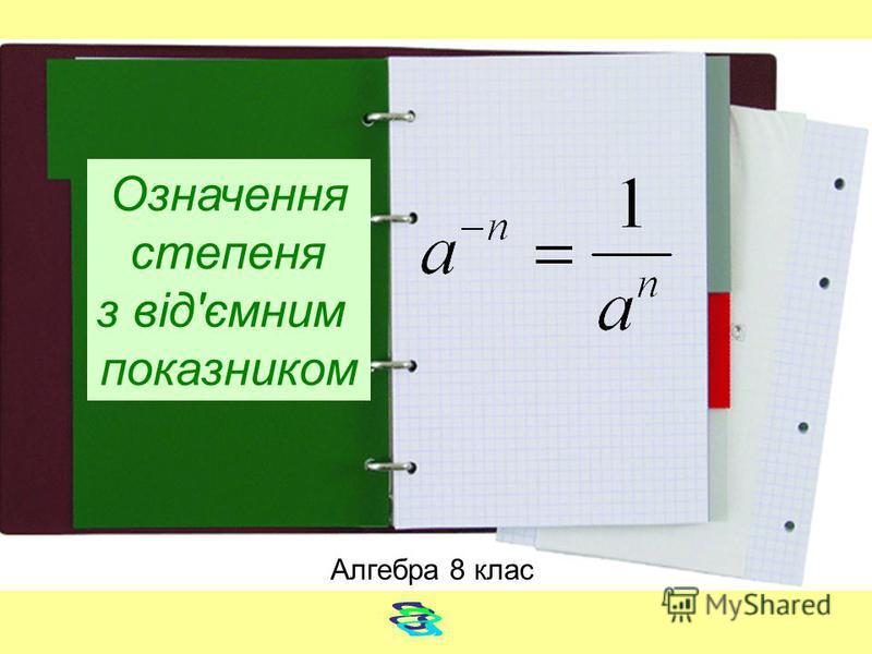 Означення степеня з від'ємним показником Алгебра 8 клас