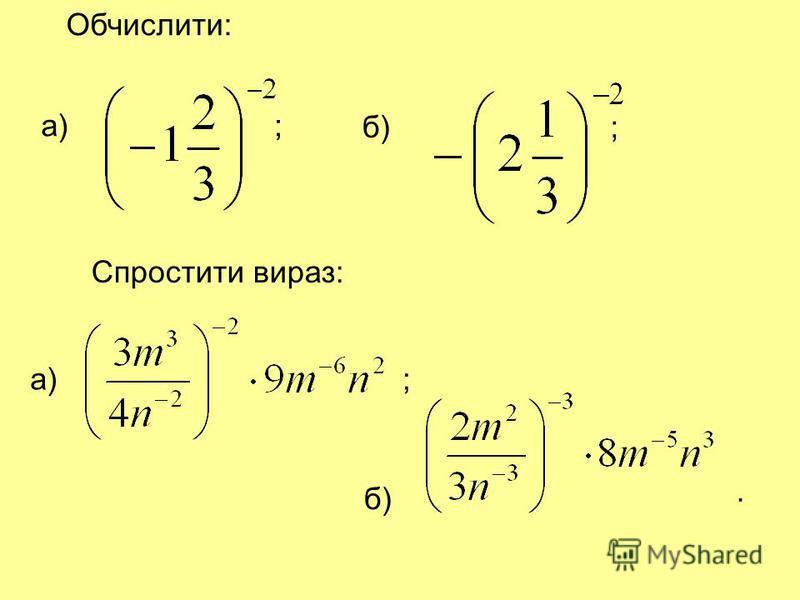 Обчислити: а) б) Спростити вираз: а) б) ; ; ;.