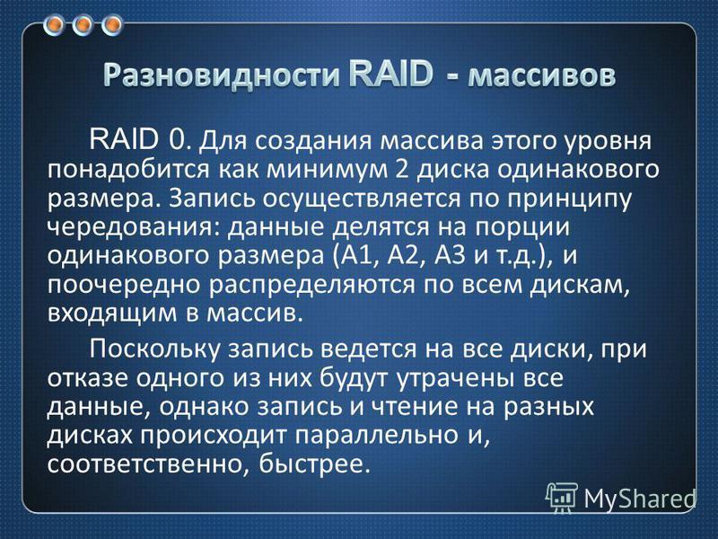 RAID 0. Для создания массива этого уровня понадобится как минимум 2 диска одинакового размера. Запись осуществляется по принципу чередования : данные делятся на порции одинакового размера ( А 1, А 2, А 3 и т. д.), и поочередно распределяются по всем
