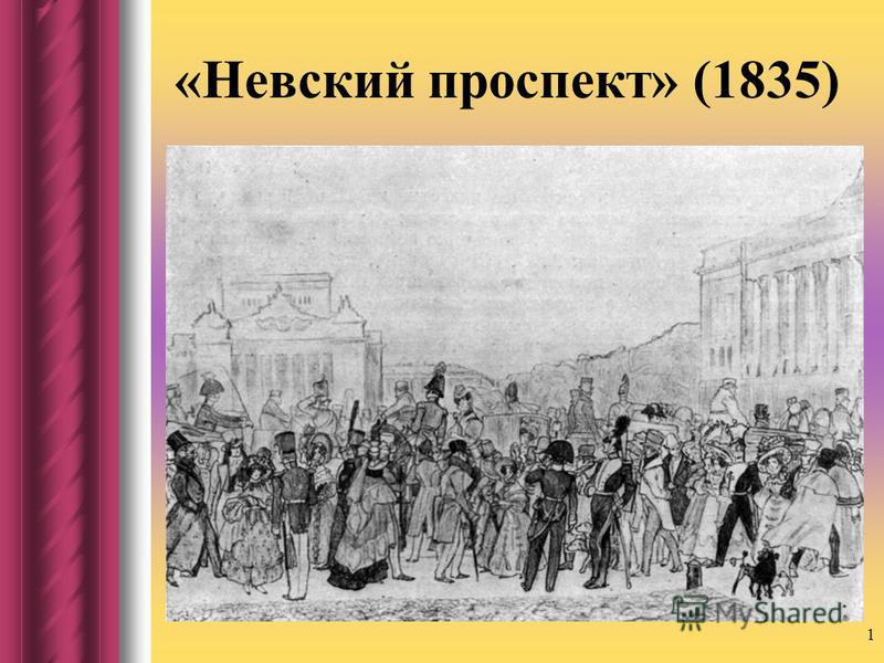 «Невский проспект» (1835) 1