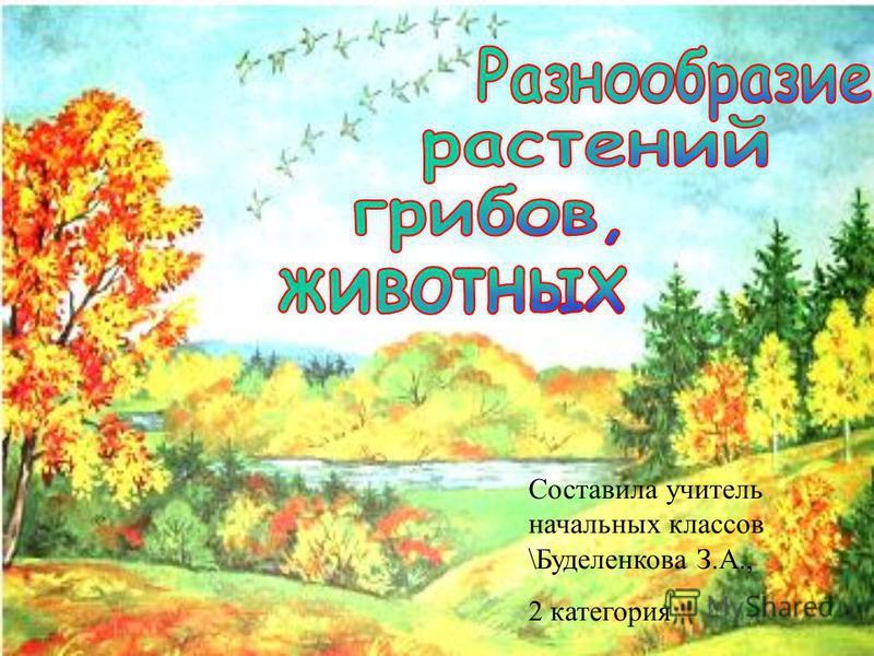 Составила учитель начальных классов \Буделенкова З.А., 2 категория