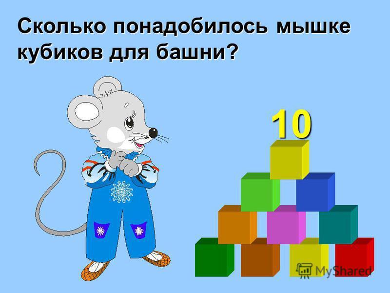 Сколько понадобилось мышке кубиков для башни? 10