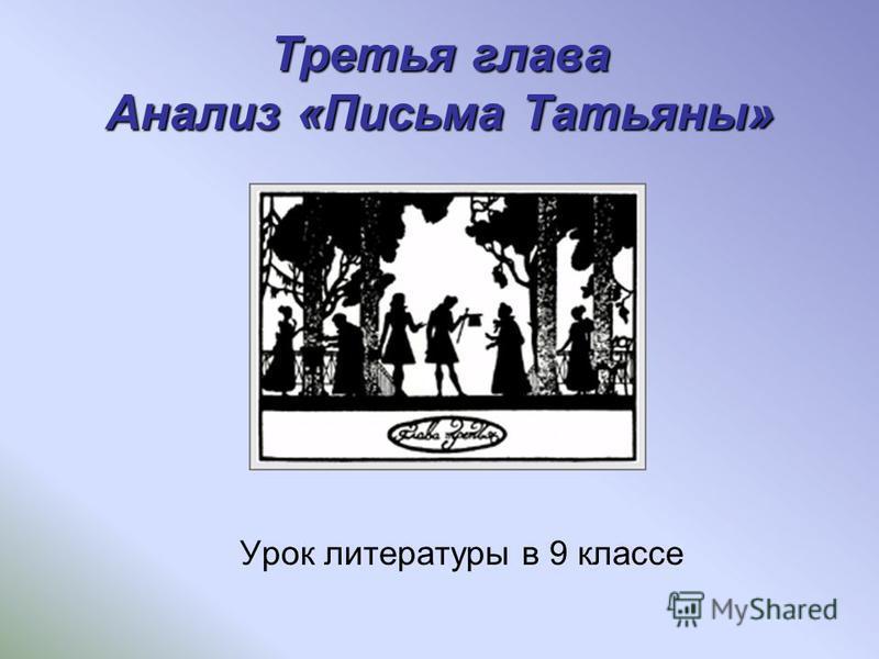 Третья глава Анализ «Письма Татьяны» Урок литературы в 9 классе