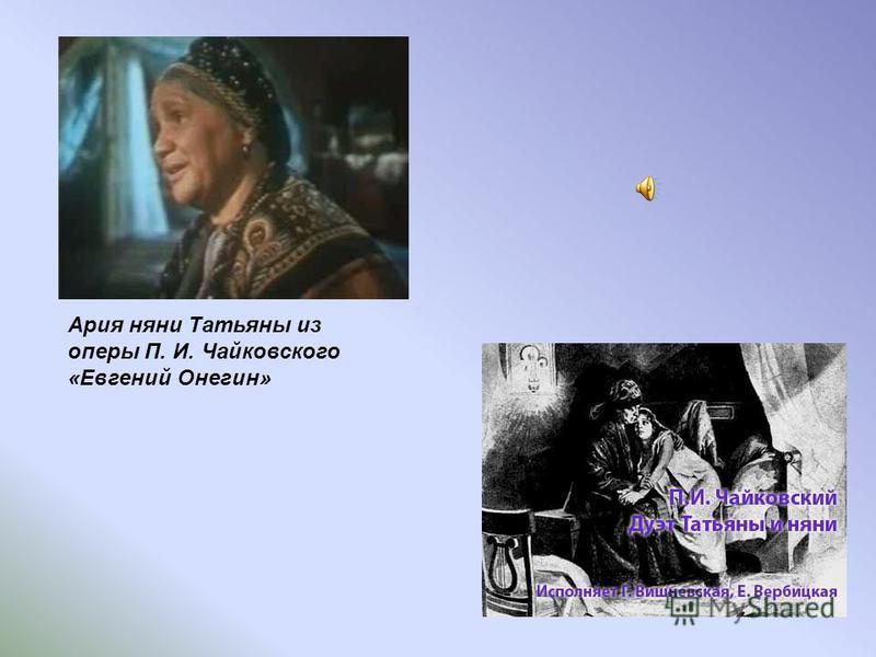 Ария няни Татьяны из оперы П. И. Чайковского «Евгений Онегин»